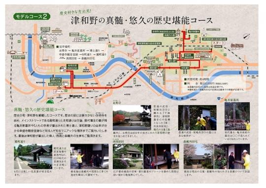 s-guidemap2.jpg