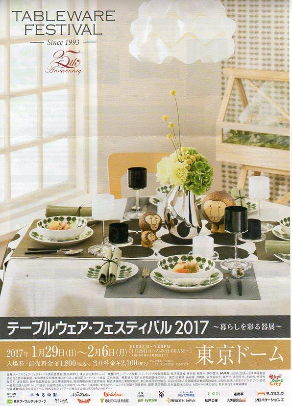 TableWearFestival2017