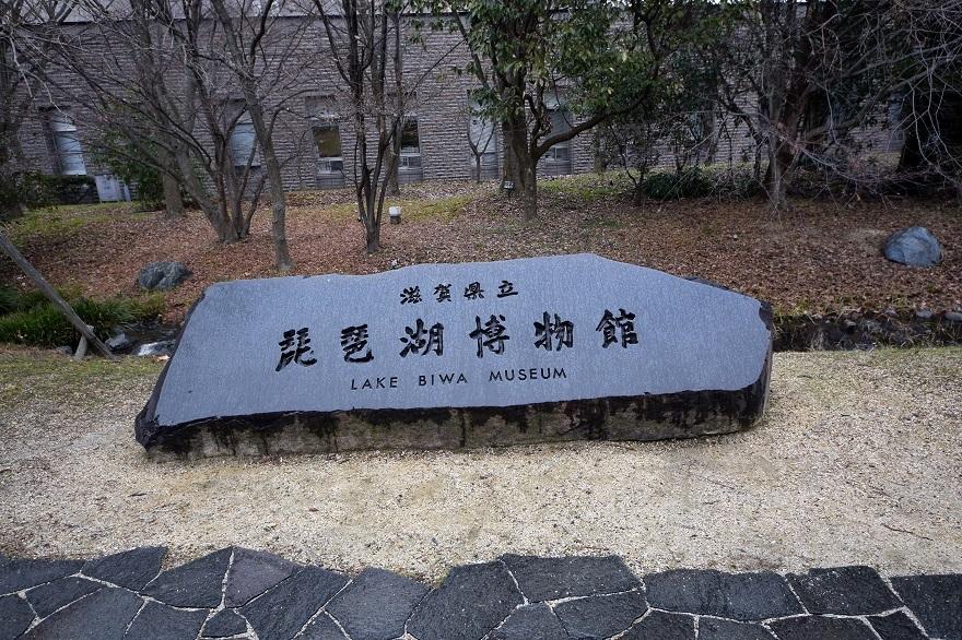 琵琶湖博物館・冬 (2)