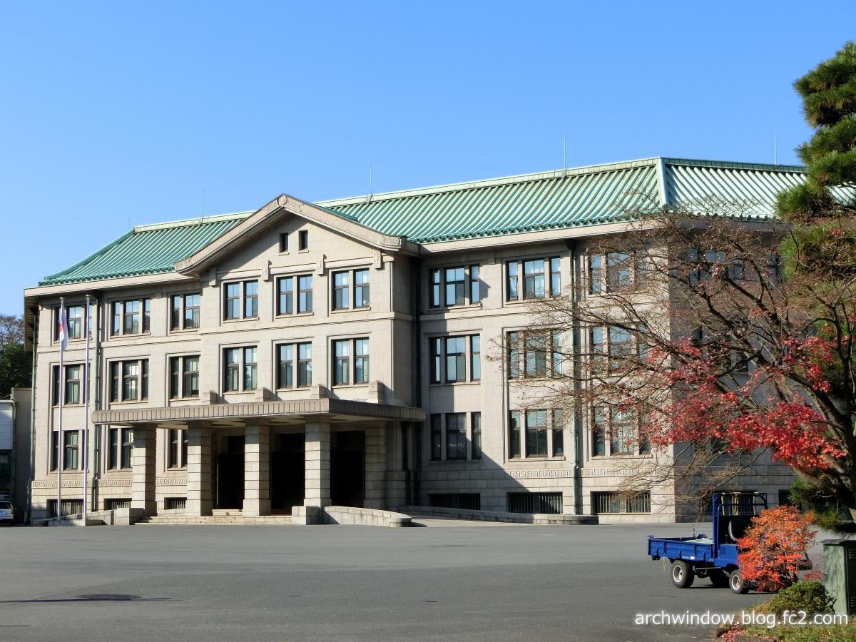 新・レトロ建築写真帖 宮内庁庁舎 (宮内省庁舎)