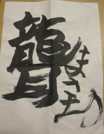聾(書道) (2)