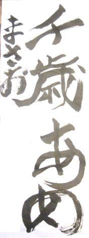 千歳飴 (2)