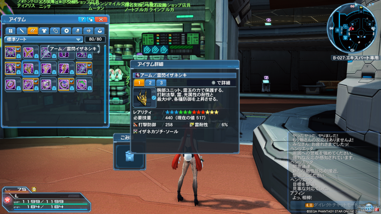 pso20161209_001112_017_convert_20161209021820.png