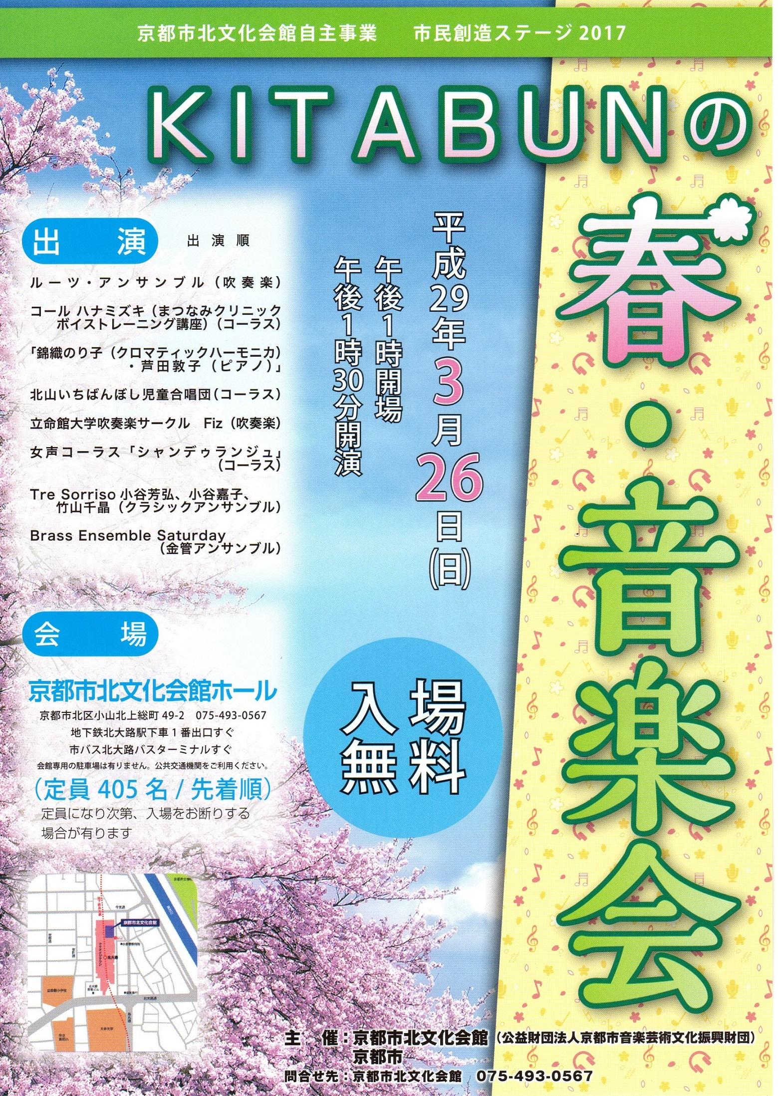 3/26(日)KITABUNの春・音楽会 チラシ
