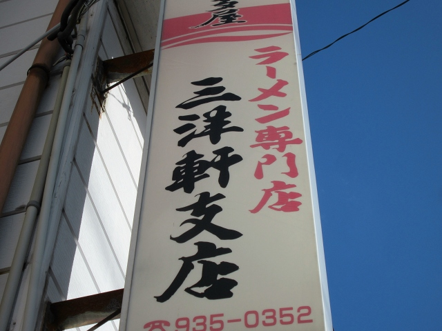 三洋軒支店@志免町