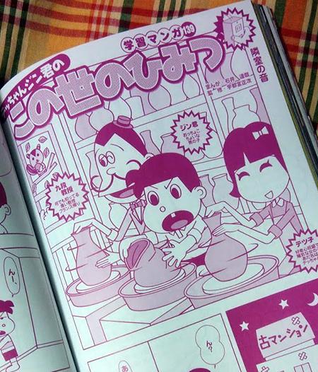 西城五郎(石井達哉)漫画