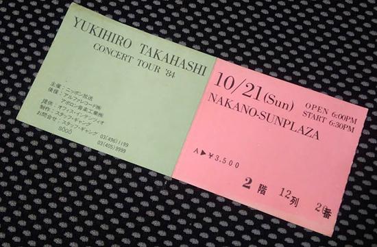 高橋幸宏チケット。