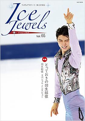 icejewels_vol05_1.jpg