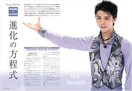 icejewels_vol05_3.jpg