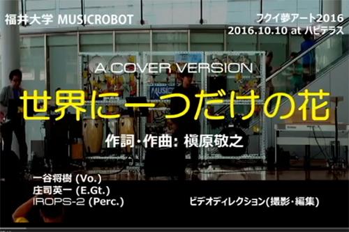 2016hapi_sekaini_2.jpg