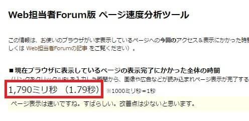 20161119_サイトスピード-min