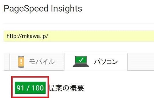 20161119_サイトスピード_2-min
