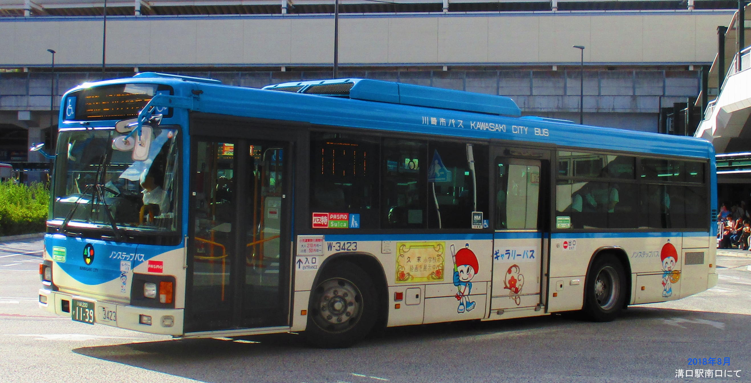 川崎市交通局 柿生線 - BUS LINE UP