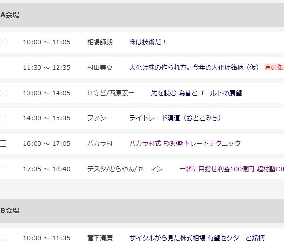 ☆テスタ/むらやん/ヤーマン投資戦略フェア2017☆