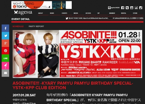 ASOBINITE!!! -KYARY PAMYU PAMYU BIRTHDAY SPECIAL- YSTK×KPP CLUB EDITIONageHa