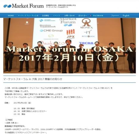 ☆2月10日(金)マーケットフォーラムin大阪ありますッ☆