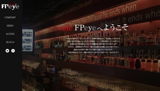 ☆北浜証券バーFPeye(エフピーアイ)☆