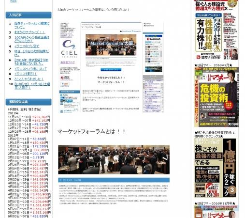 ヤーマンの株日記:マーケットフォーラムin大阪
