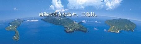 三島村3島