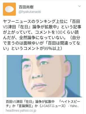 CyTq6GmVIAA_6Sa津田氏だけでなく