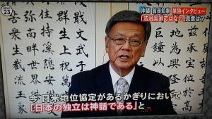 C0NSGskUQAAEAjw『日本の独立は神話である』