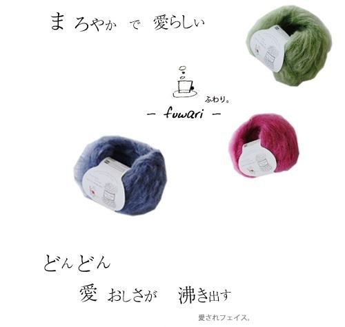 無料編み図楽天zakkaふわり