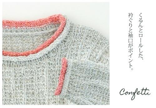 1642zakkaコンフェッティロールネックセーター2