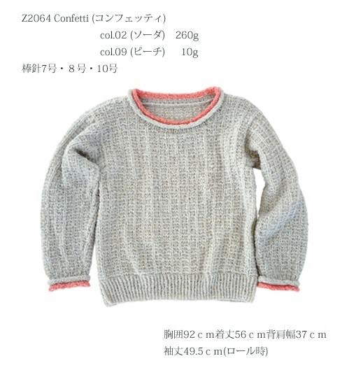 1642zakkaコンフェッティロールネックセーター3