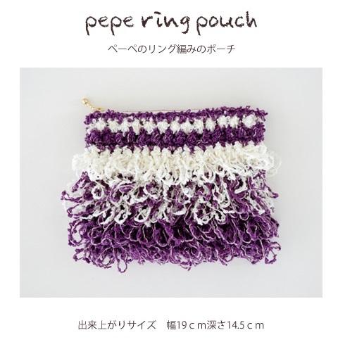 1652zakkaぺーぺリング編みポーチ2