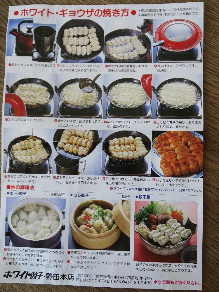 ホワイト 餃子 焼き 方