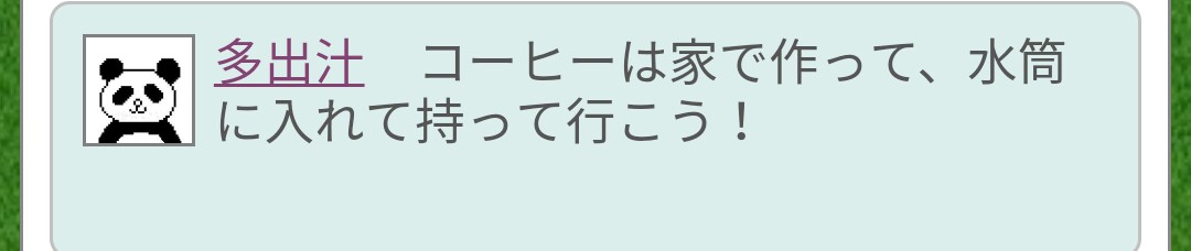 沸騰甲子園2日目