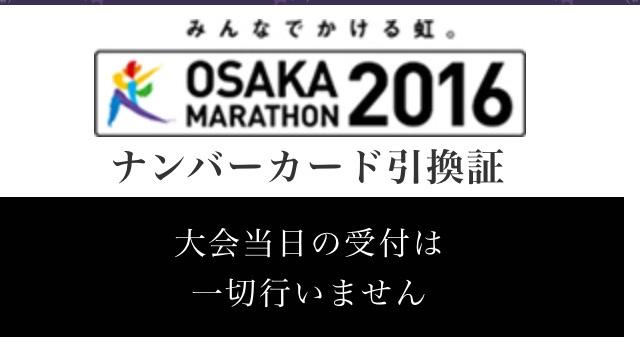 大阪マラソン出馬!