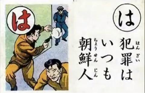 犯罪はいつも朝鮮人 朝鮮カルタ