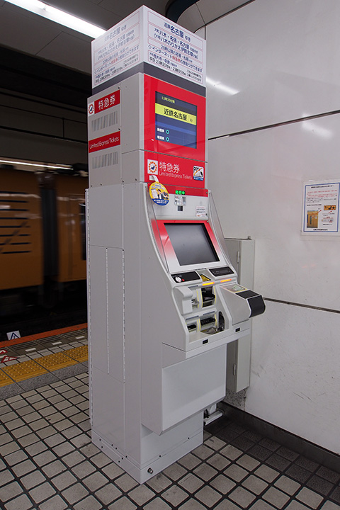20170115_kintetsu_ltdexp_ticket_machine-01.jpg