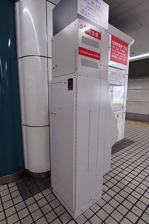20170115_kintetsu_ltdexp_ticket_machine-02.jpg