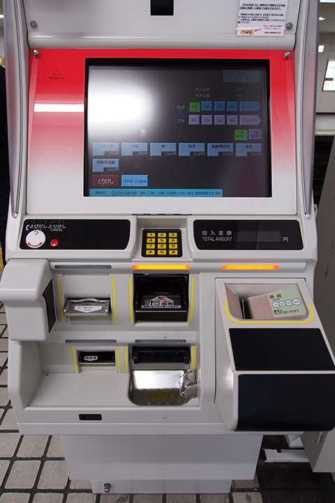 20170115_kintetsu_ltdexp_ticket_machine-04.jpg
