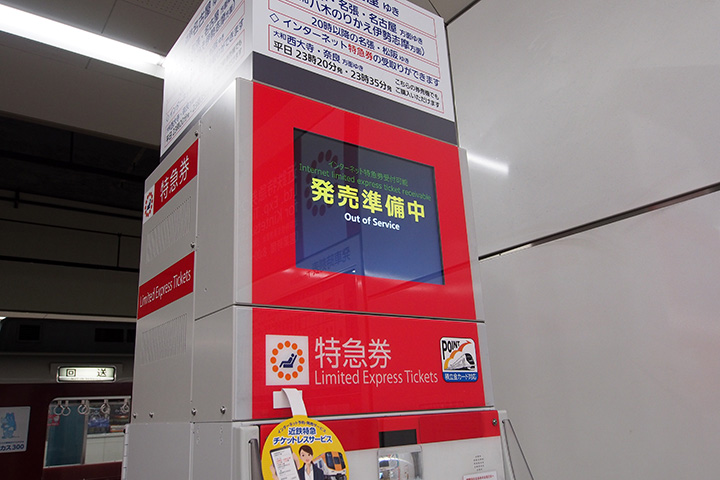 20170115_kintetsu_ltdexp_ticket_machine-07.jpg
