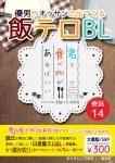 第1回静岡文学マルシェA4ポスター