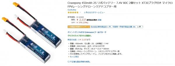 AmaCrazepony450mAh2S.jpg