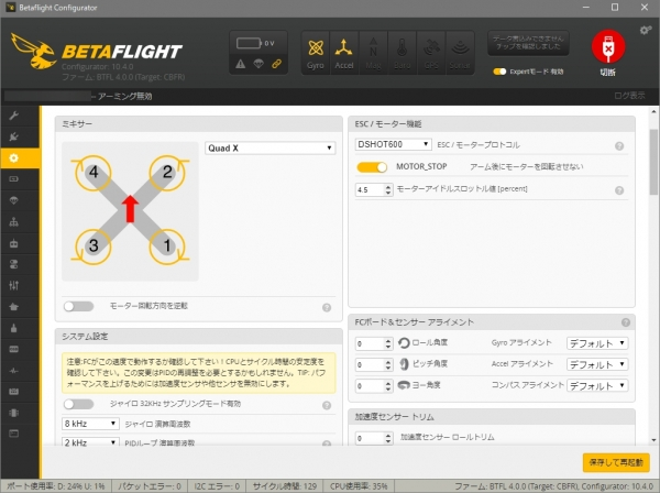 Mobula7BF400-Default-Config1.jpg