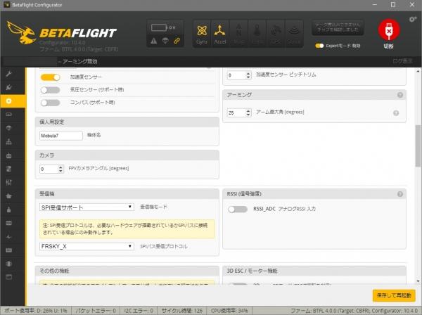 Mobula7BF400-Default-Config2.jpg
