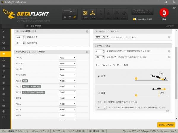Mobula7BF400-Default-Failsafe.jpg