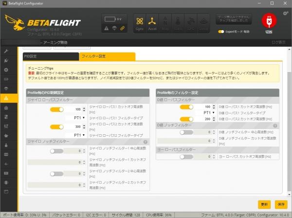 Mobula7BF400-Default-Filter.jpg
