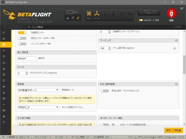 Mobula7BF400-SET-Config2.jpg