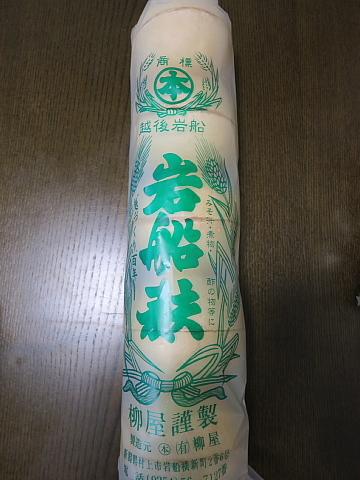 iwafunefu2