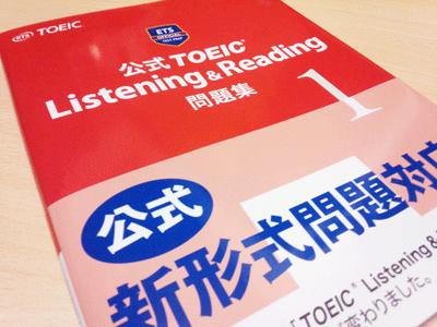 toeic-koushiki-1-01.png