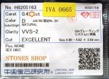 0.4★★ct D-VVS2-3EXHC(店名入)