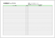 内部監査チェックリストのテンプレート・フォーマット・雛形