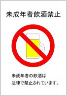 未成年者飲酒禁止のポスターテンプレート・フォーマット・雛形