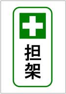 担架の標識テンプレート・フォーマット・雛形